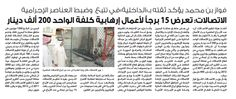 صحيفة الوطن: فواز بن محمد يؤكد ثقته بوزارة الداخلية في تتبع وضبط العناصر الإجرامية