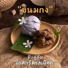 """เคล็ดลับ """"ตัก เติม แต่ง"""" ไอศกรีมกินคู่ขนมไทยโบราณหายาก Love Eat, I Love Food, Good Food, Thai Recipes, Sweet Recipes, Sweet Desserts, Dessert Recipes, Baked Bakery, Thai Dessert"""