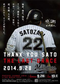ロッテ・里崎選手の引退試合のポスター