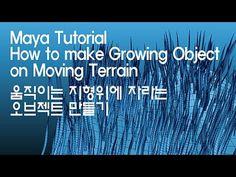 Maya Tutorial - How to Make Growing Object on Moving Terrain 움직이는 지형위에 자...
