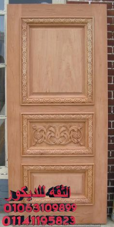 ابواب خشب داخلية 2019 احدث صورابواب خشب ابواب خشب داخلية مع زجاج ابواب خشب ابواب خشب للغرف ابواب خشب 2019 ابواب خشب مو Room Door Design Door Design Room Doors