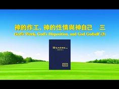 福音視頻 神的發表《神的作工、神的性情與神自己(三)》第八集 | 跟隨耶穌腳蹤網-耶穌福音-耶穌的再來-耶穌再來的福音-福音網站