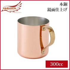 HASHIKIN 本銅 マグ(鏡面仕上げ) 300cc(HK-4)[銅][マグカップ]