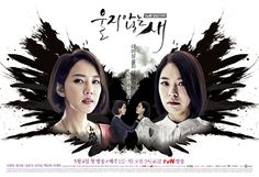 A Bird That Doesn't Sing, a.k.a. A Bird That Doesn't Cry (South Korea, 2015; tvN). Starring Oh Hyun-kyung, Hong Ah-reum, and more. Airs Monday through Thursday at 9:40 p.m. (4 eps/week) [Info via Asian Wiki] >>> Currently available on DramaFever.