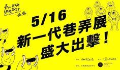 2014 臺北街角遇見設計 http://www.cityyeast.com/passion_list.php 新一代巷弄展