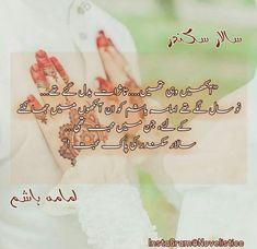 #Bajo❤ Urdu Quotes With Images, Quotes From Novels, Urdu Novels, Free Pdf Books, Deep Words, Loving Someone, Urdu Poetry, Beautiful Words, Diaries