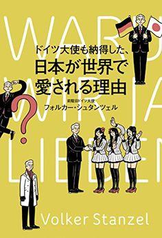 ドイツ大使も納得した、日本が世界で愛される理由   フォルカー・シュタンツェル http://www.amazon.co.jp/dp/4344027078/ref=cm_sw_r_pi_dp_J5yVub071AKFS