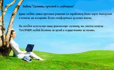 Justinforce - Система Простая в Действии!   Пожалуй, Самый Простой Способ Заработка Денег Через Интернет.  У каждого увидевшего подписную страницу, возникает вопрос: — «Как я смогу здесь заработать?»  http://www.pureleverage.com/rodina060455/sistema-prostaja-v-dejstvii/