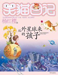 The Diary of Smiling Cat-The Child Coming from Another Planet  - by YANG Hongying (Chinese Edition)