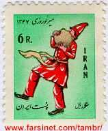 Vintage Persian Stamp- In celebration of Persian New Year.