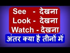 Difference Between See, Look and Watch - Learn Advance English to Hindi Grammar English Grammar Rules, Teaching English Grammar, English Sentences, English Writing Skills, English Vocabulary Words, English Lessons, English Speaking Practice, English Learning Spoken, Learn English Words