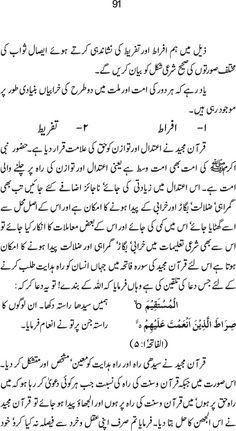 Complete Book: Esal-e-Swab ki Sharaee Hasiat ---  Written By: Shaykh-ul-Islam Dr. Muhammad Tahir-ul-Qadri --- Page # 091