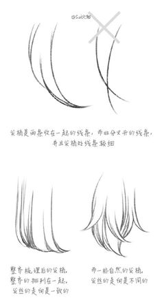 How to draw a hair which looks much more naturally Drawing Body Poses, Drawing Reference Poses, Drawing Tips, Digital Painting Tutorials, Digital Art Tutorial, Art Tutorials, Drawing Hair Tutorial, Manga Drawing Tutorials, Pelo Anime