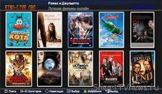 Виджет Kino-live v 1.1 для Samsung Smart TV