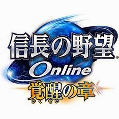 Make Own Game .com: Discover Nobunaga no Yabou Online: Kakusei no Shou...
