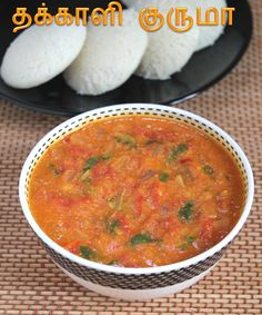 Red pepper and coconut sambar check it a girl from good ol london jayas recipes tomato kurma forumfinder Images