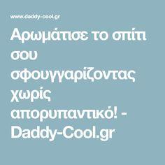 Αρωμάτισε το σπίτι σου σφουγγαρίζοντας χωρίς απορυπαντικό! - Daddy-Cool.gr Household, Daddy, Food And Drink, Good Things, Cleaning, Tips, Blog, Dyi, Kitchen