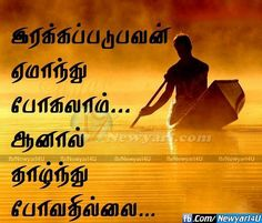 10 Best Tamil Images Picture Quotes Your Heart Bonjour
