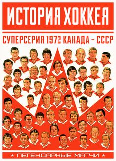 This is awesome Hockey Stuff, Hockey Teams, Ice Hockey, Montreal Canadiens, Canada Cup, Summit Series, Russian Red, Stanley Cup, Cold War