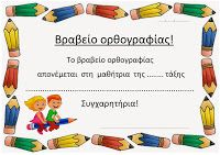 Teachers Aid: Βραβεία Ορθογραφίας Shape Posters, Class Management, My Teacher, Teaching English, Self Esteem, Grammar, Back To School, Activities, Education