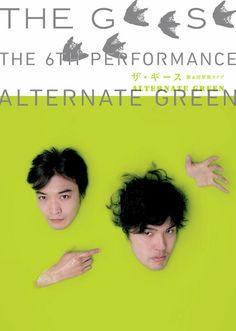 THE GEESEライブDVD「ALTERNATE GREEN」ジャケット。