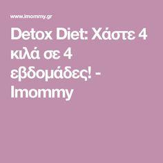 Detox Diet: Χάστε 4 κιλά σε 4 εβδομάδες! - Imommy