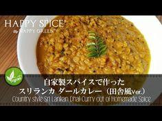 ★ 自家製スパイスで作った スリランカ ダールカレー(田舎風Ver.) - Sri Lankan Dhal Curry with coconut milk (Parippu)「Vegan recipe」  我が家の自家製オリジナル『ドゥルミリス』を使用。  スリランカを代表するスリランカダールカレーは簡単な作り方からちょっとこだわった作り方まで、幅広くたくさんバリエーションがあり、どれもおいしくいろいろなカレーと合います。   マスールダール(レンズ豆)は、お米を洗うような感じできれいに洗い、水をきって置いておきます。ココナッツミルクパウダーは、あらかじめお湯で溶かしてダマが無いようによく混ぜておきましょう。(※辛いのが苦手な方は、チリパウダーで辛さを調節してください。)