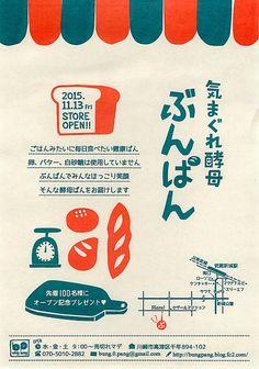 Japan Design, Ad Design, Retro Design, Book Design, Layout Design, Creative Poster Design, Creative Posters, Graphic Design Posters, Graphic Design Illustration