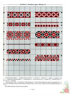 1 million+ Stunning Free Images to Use Anywhere Blackwork Patterns, Tribal Patterns, Bead Loom Patterns, Cross Stitch Borders, Cross Stitching, Cross Stitch Patterns, Folk Embroidery, Cross Stitch Embroidery, Inkle Weaving