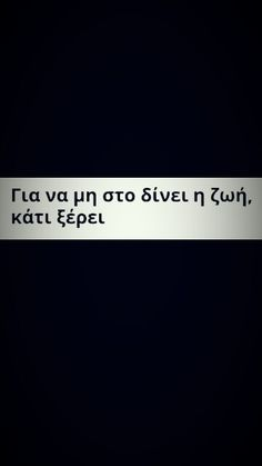 Mood Quotes, Poetry Quotes, Life Quotes, Greece Quotes, Fighter Quotes, Best Quotes Ever, Meaning Of Life, S Word, True Words
