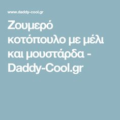 Ζουμερό κοτόπουλο με μέλι και μουστάρδα - Daddy-Cool.gr