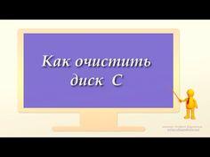 Как очистить диск С - YouTube