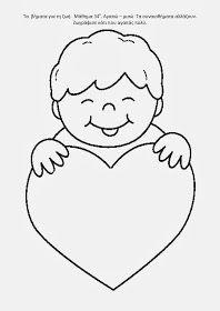 ...Το Νηπιαγωγείο μ' αρέσει πιο πολύ.: Αγαπώ από τη γη μέχρι τον ουρανό.....Τα βήματα για τη ζωή . Μάθημα 33ο: Αγαπώ-Μισώ Τα συναισθήματα αλλάζουν. Family Coloring Pages, Flower Coloring Pages, Toddler Class, Cute Disney Drawings, Mothers Day Crafts For Kids, Valentines Art, Mom Day, Bible Crafts, Mother And Father