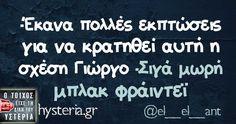 -Έκανα πολλές εκπτώσεις Funny Photos, Languages, More Fun, Just In Case, Kai, Best Quotes, Greek, Jokes, Humor