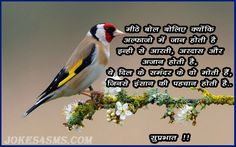 Good Morning SMS - http://www.jokes4sms.com/tag/good-morning-sms/