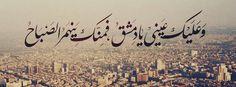 """"""" و عليك عيني يا دمشق، فمنك ينهمر الصباح . . """""""