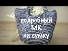 Crochet Bag Tutorials, Crochet Projects, Crochet Patterns, Crochet Mat, Crochet Granny, Thigh Tattoo Quotes, Crochet Market Bag, Sweet Bags, Crochet Handbags