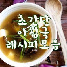 당신의 주방(이지홈쇼핑) - ■ 새우요리 레시피... : 카카오스토리 Cafe Food, Korean Food, Kimchi, Food Plating, Soups And Stews, Seafood, Food And Drink, Cooking Recipes, Breakfast
