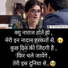 Itna gussa b thik ni Dna h exm thk h na Sayri Hindi Love, Love Shayari Romantic, Love Quotes In Hindi, Hindi Shayari Love, Romantic Love Quotes, Love Hurts Quotes, Love Quotes For Girlfriend, Love Quotes Poetry, Husband Quotes
