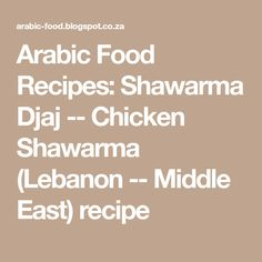 Arabic Food Recipes: Shawarma Djaj -- Chicken Shawarma (Lebanon -- Middle East) recipe