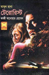 Terrorist by Qazi Anwar Husain (Masud Rana 414) Free PDF Book Free Pdf Books, Free Books Online, Online Public Library, Ebook Pdf, Thriller, Fiction, Ebooks, Novels, Romance Novels