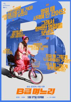 "[Photos] New Poster and Stills for Korean documentary, ""Myeoneuri - My Son's Crazy Wife"" Typo Poster, Poster Layout, Print Layout, New Poster, Book Design Layout, Korean Design, Asian Design, Layout Inspiration, Graphic Design Inspiration"