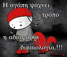 Greek Quotes, Forever Love, Wisdom, Messages, Feelings, Words, Character, Quotes, Greek Language