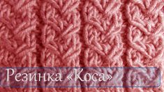 Резинка коса. Узоры вязания на спицах. Тема моего нового видео – узор коса. Вязка данной резинки односторонняя, её можно вязать по кругу. Этот узор используе... Lace Knitting Patterns, Spool Knitting, Knitting Charts, Knitting Stitches, Knitting Designs, Stitch Patterns, Crochet Cable, Knitting Videos, Baby Sweaters