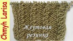 Узор ЖГУТОВАЯ резинка спицами #УзорыСпицами #Вязание спицами для начинающих Larisa Chmyh