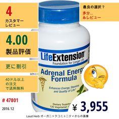Life Extension #LifeExtension #副腎 #エネルギー #疲労
