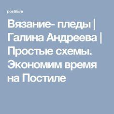 Вязание- пледы | Галина Андреева | Простые схемы. Экономим время на Постиле