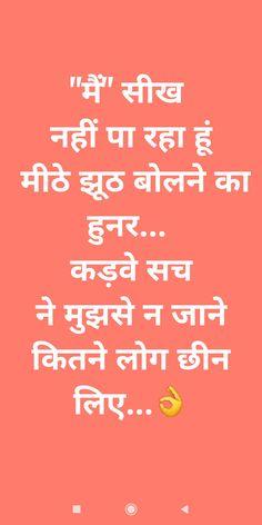 Sad Life Quotes, Hindi Quotes On Life, Love Quotes, Peacock Mehndi, Instagram Status, Hindi Qoutes, Mehndi Designs, Caption, Poems