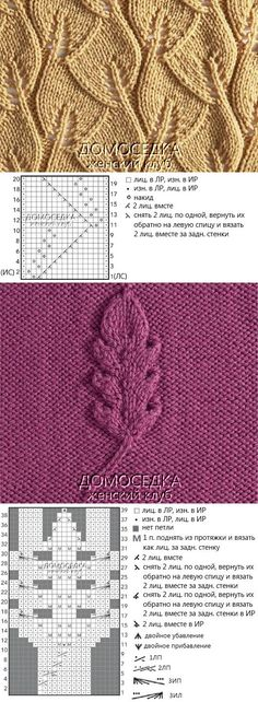 Lace Knitting Stitches, Lace Knitting Patterns, Knitting Charts, Lace Patterns, Knitting Designs, Baby Knitting, Stitch Patterns, Sewing Patterns, Creations