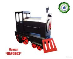Мангал-паровоз купить в Москве на Avito — Объявления на сайте Avito